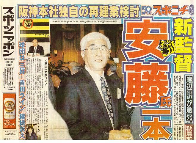 14年前の阪神タイガース - 僕は...