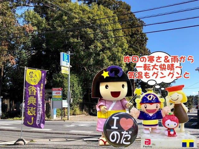 お天気回復な野田市パワースポット
