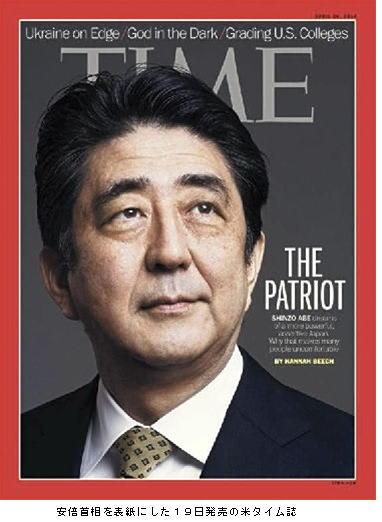 愛国者」安倍首相がタイム誌表紙...