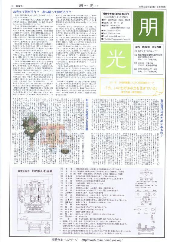 Hoko32p1_2