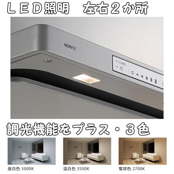 LED照明は左右に2か所。3色の調光機能付きです。