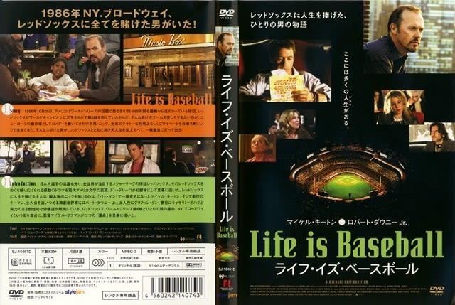 DVD ライフ・イズ・ベースボール - スカッ晴れ♪
