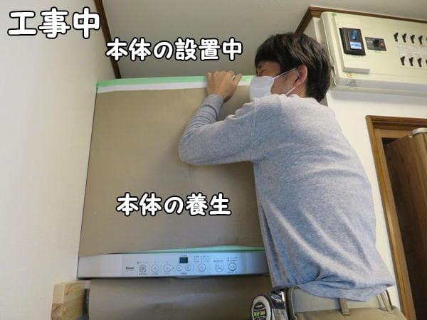 ガス衣類乾燥機の本体を設置中