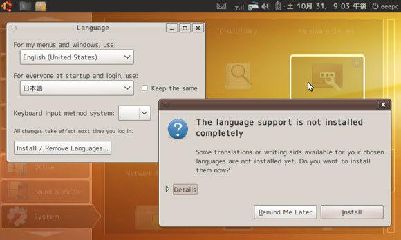 言語パッケージのインストール画面