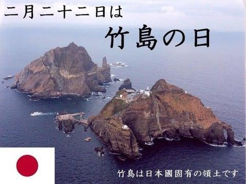2月22日は竹島の日です。竹島を語りましょう