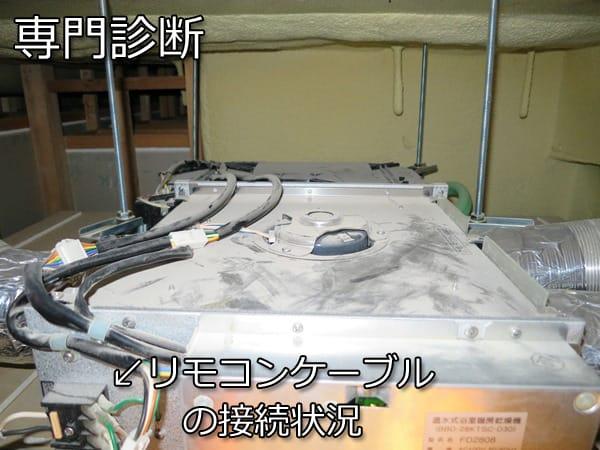 浴室暖房乾燥機FD2808リモコンケーブル