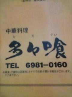 難波中華料理店!