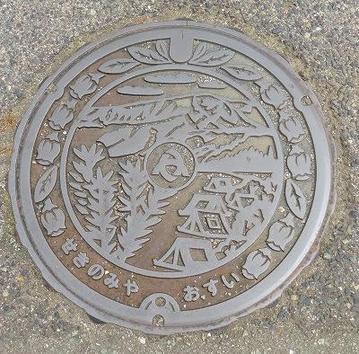 旧関宮町 マンホール蓋 - Nおじ...