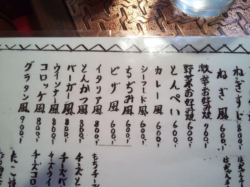 福島の恐るべきお好み焼き