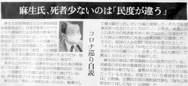 麻生 太郎 学歴