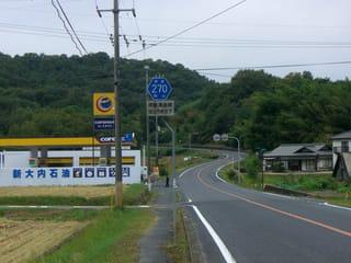 岡山県道270号・新大内石油吉備津サービスステーション