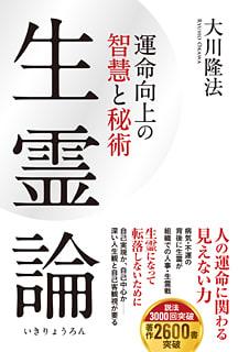 危機に立つ日本