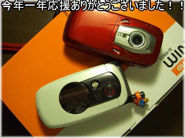a9de2aabd1 現在は「UraraのW31CA写真館」というタイトルで運営していますが、2005年2月14日のオープン当初は「UraraのA5406CA写真館」という名前でした。以前からA5406CAのカメラ  ...