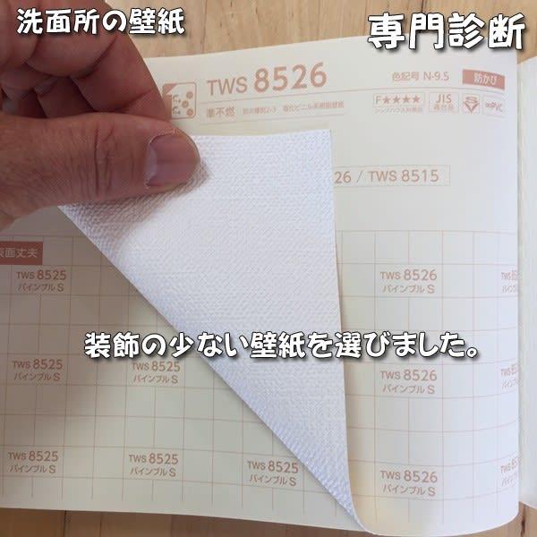 壁紙カタログ