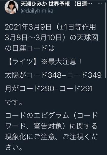 3 月 9 日 コード