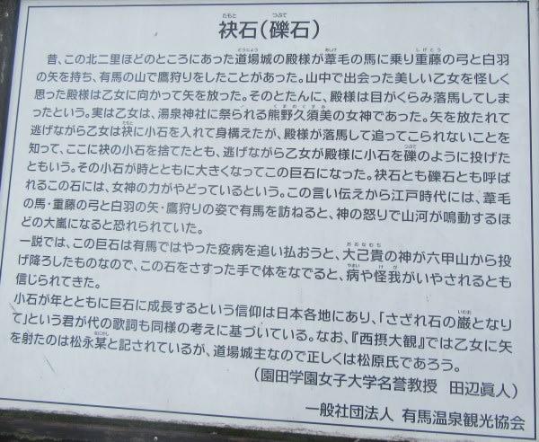 有馬温泉散策記 on 2018-9-25 その2 袂石(たもといし) - CHIKU-CHAN ...