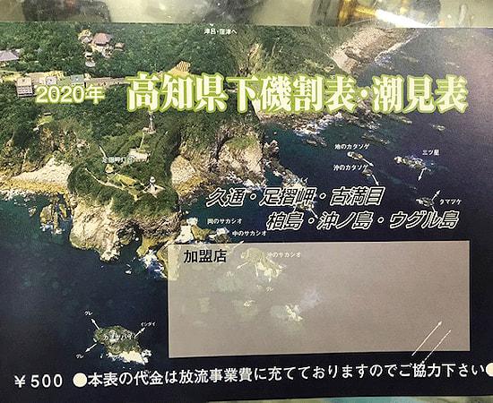 沖ノ島 磯 割り