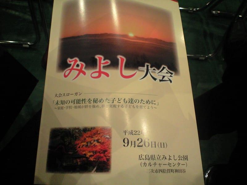 県P研究大会
