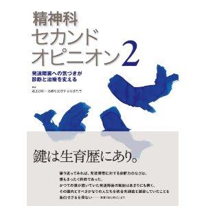 笠陽一郎という精神科医 - 精神...