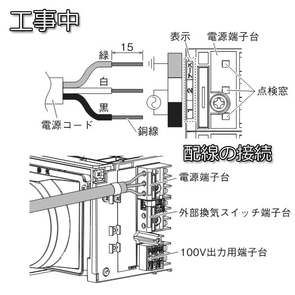 浴室暖房乾燥機BDV4104電源工事