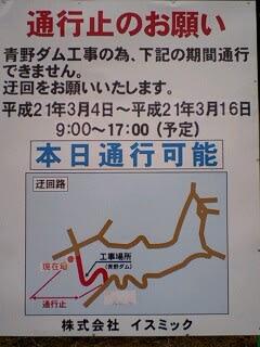 青野ダム情報!2/20(金)