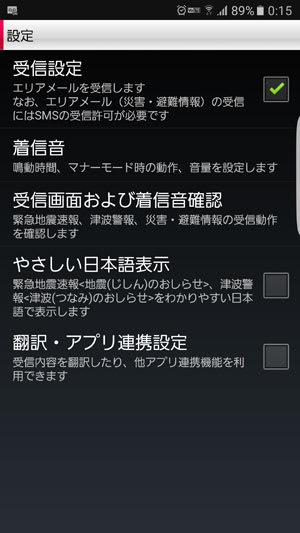 設定メニューに着信音量設定と翻訳・アプリ連携設定機能が追加