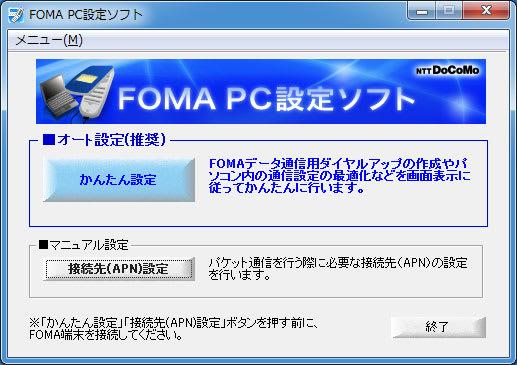 FOMA PC設定ソフト