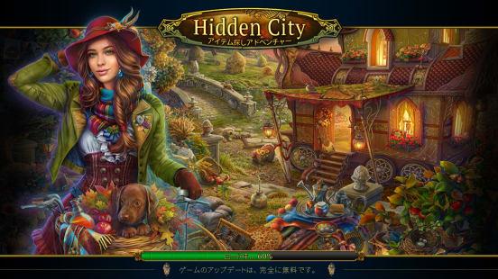 運命 の シティ 部屋 ハイデン ヒドゥンシティの探検のやり方やルールの攻略。