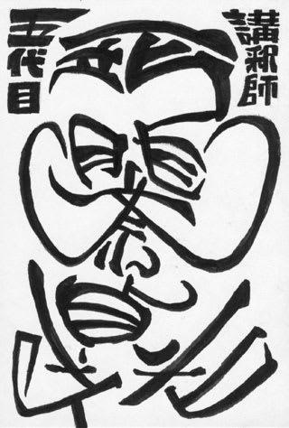 五代目一龍斎貞花似顔絵イラスト画像