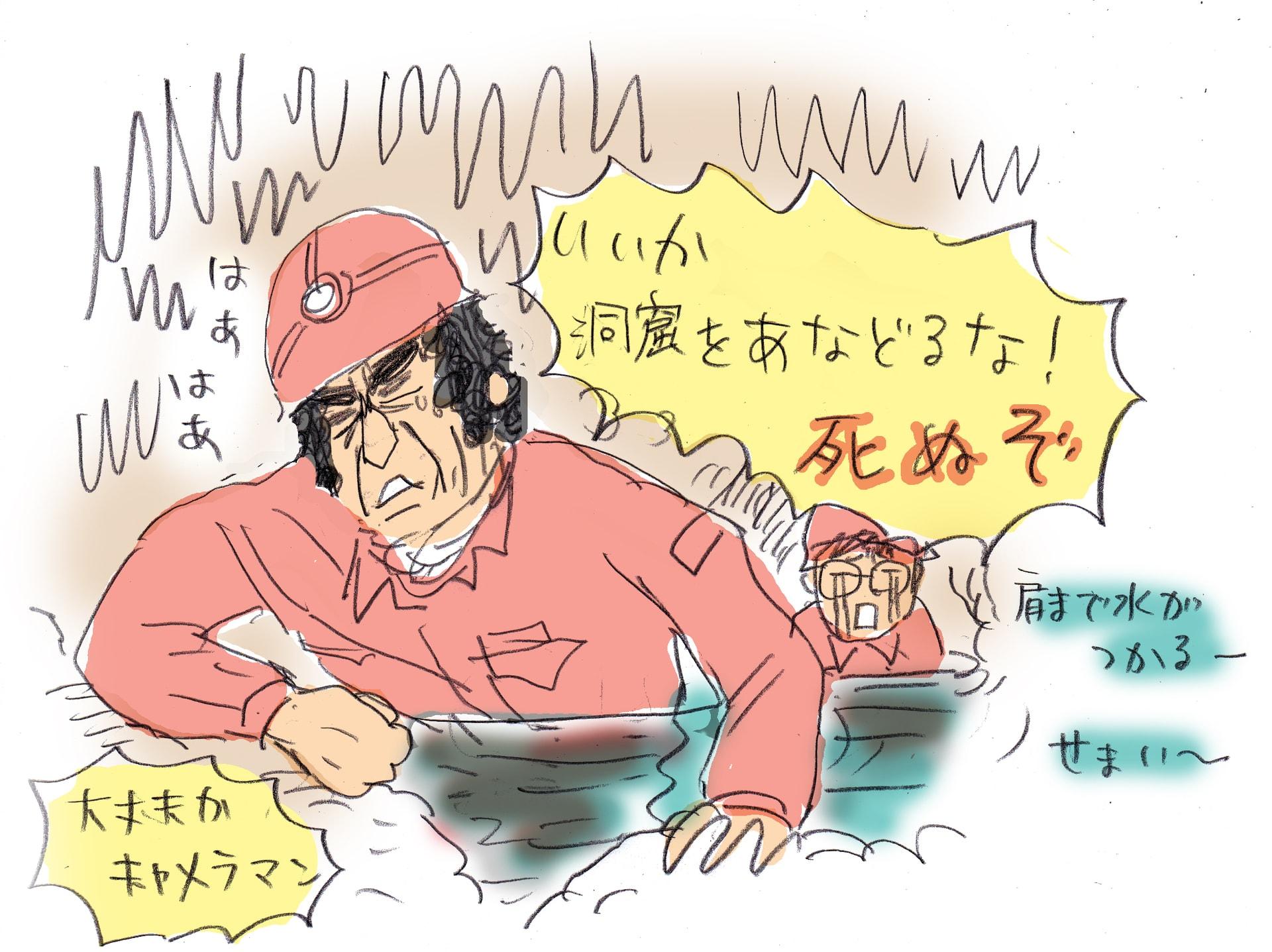 シリーズ 探検 川口 浩 隊