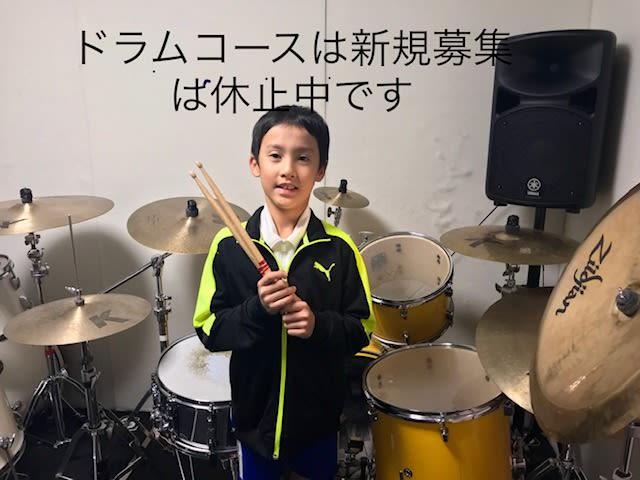 ♪ドラムコース新規募集休止 2019年11月より