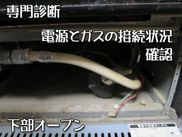 ガスオーブンのガス管と電源