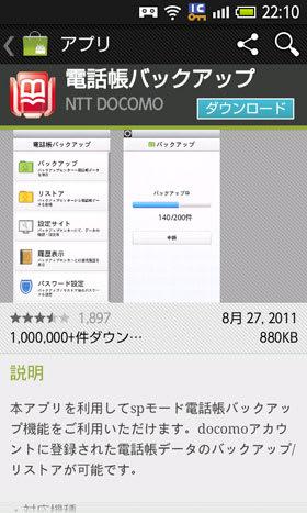 Android2.2にアップデートしたSH-03Cで電話帳バックアップを再度インストール