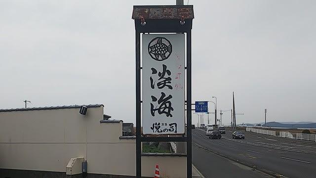 高松 淡海