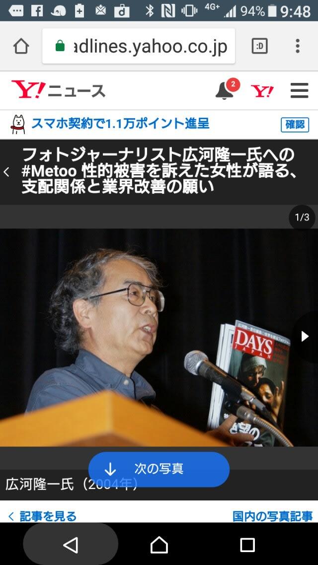 ジャーナリスト・広河隆一氏、セクハラ疑惑