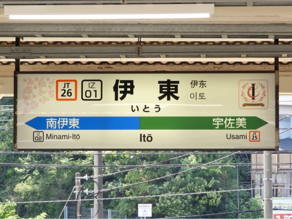 伊東線に導入された駅ナンバリング - 三丁目の夕日の乗車記