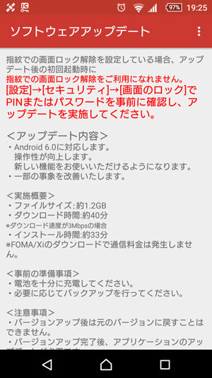 Android 6.0に対応します。