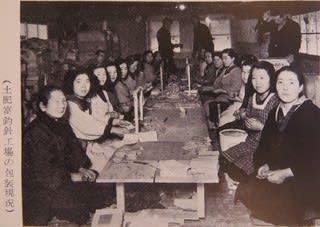 お國自慢』の中の加東⑥-中東条村の釣針工業 - ふるさと加東の歴史再発見