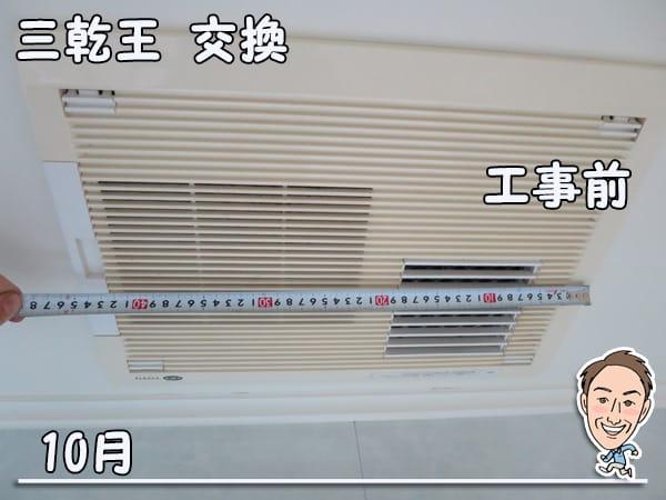 博多の建築士三兄弟_三乾王TYK800G