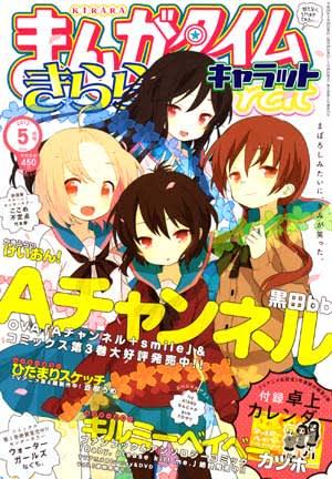 Manga_time_kr_carat_2012_05