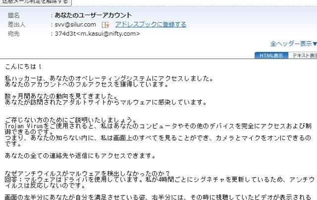 私 ハッカー は あなた の オペレーティング システム に アクセス しま した (注意喚起)スパムメール「高レベルの危険。アカウントがハッキング...
