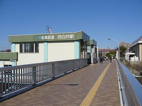 西白井駅 - 駅は世界