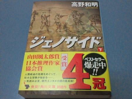 ジェノサイド 小説