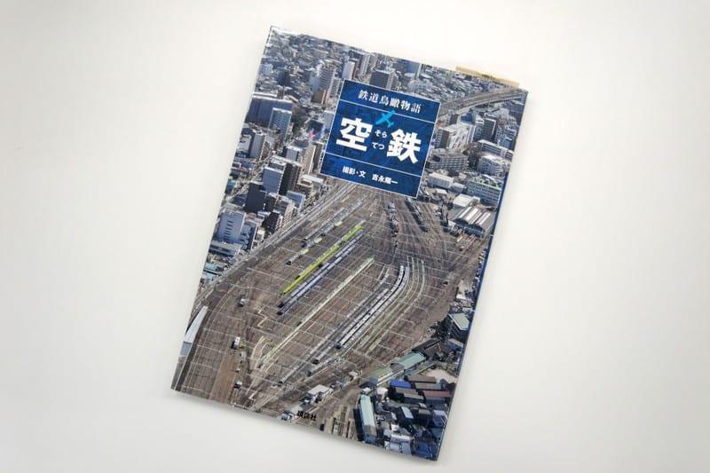 Yoshinaga_01