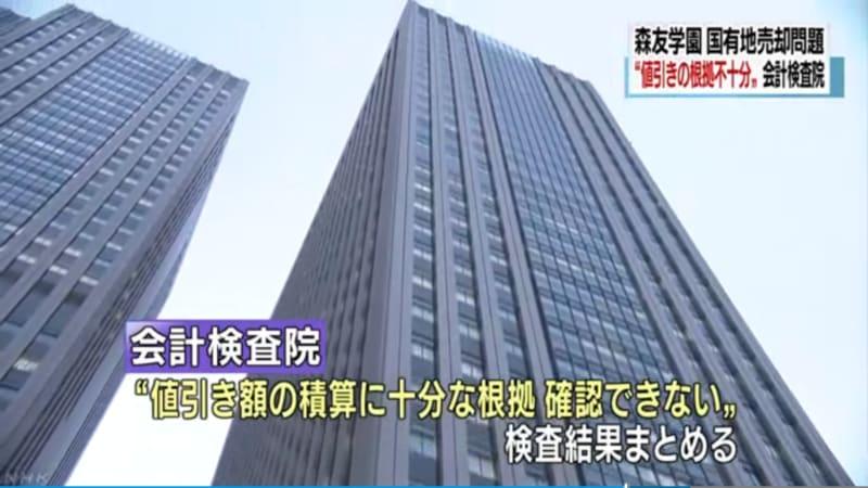 「安倍首相 森友学園 ゴミ 8億円」の画像検索結果