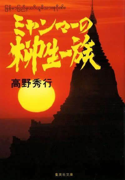 高野秀行『ミャンマーの柳生一族』 - Sightsong