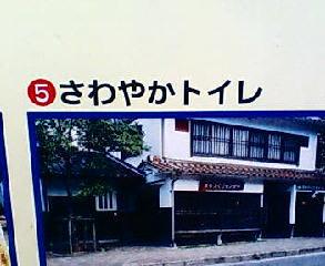 ぶらり鳥取の旅2