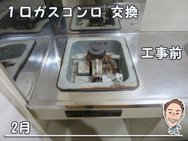 博多の建築士三兄弟_1口ガスコンロPD-1MH-2