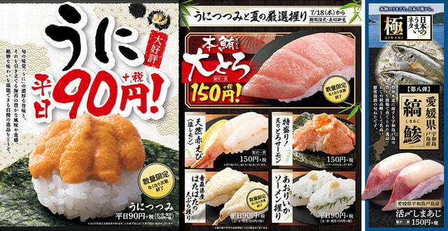 は ま 寿司 ウニ