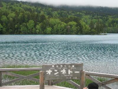 オンネトー硫黄の湖